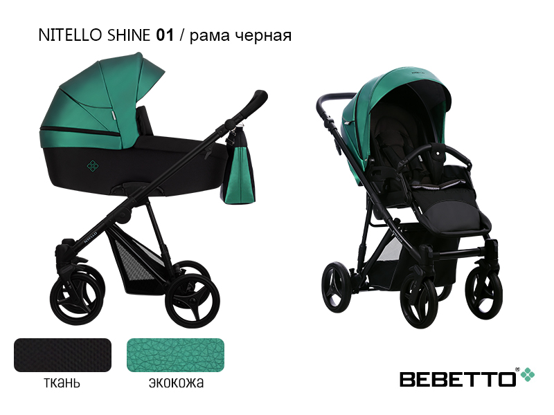 Коляска 3 в 1 Bebetto Nitello SHINE (экокожа+ткань)