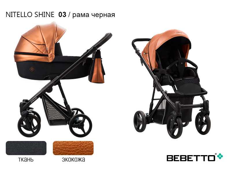 Коляска 2 в 1 Bebetto Nitello SHINE (экокожа+ткань)